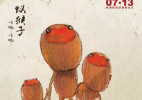 动画电影《大护法》海报设计图片