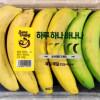 一天一根正好吃完的香蕉包装