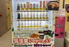 日本街头现昆虫零食自动贩卖机 更有一款适合你