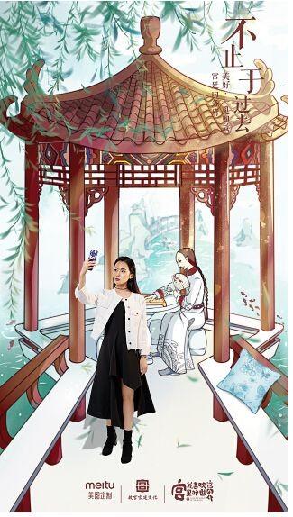 """破次元手绘海报来袭 美图定制携手故宫宫廷文化来了一次""""穿越"""""""