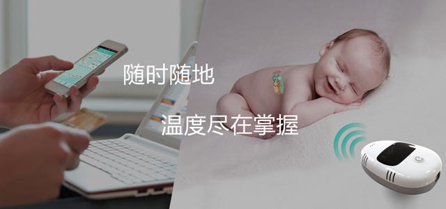 智能体温贴:实时监测体温变化,再也不怕宝宝发烧