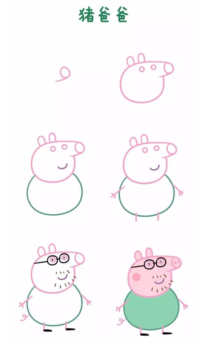 新手也能轻松学会的小猪佩奇简笔画,原来画小猪佩奇so easy!