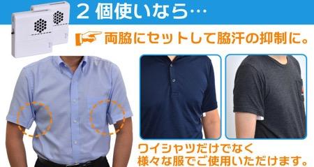 日本腋下清凉创意小风扇
